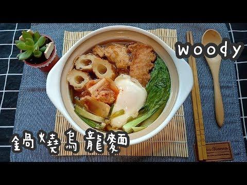 鍋燒烏龍麵/woody