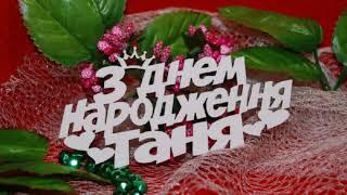 Gambar cover ПРИВІТАННЯ ДЛЯ ТЕТЯНИ ЛАВРІЩУК.с.Пнів. 16 листопада .
