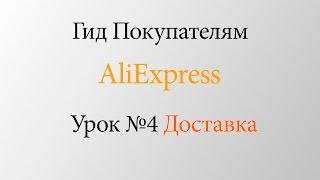 Гид Покупателям AliExpress. Урок №4 Доставка(, 2015-08-17T15:42:07.000Z)