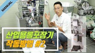 (2부) 산업용 롤포장…