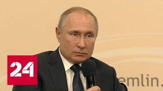 Путин: преодолеть административные барьеры поможет регуляторная гильотина - Россия 24