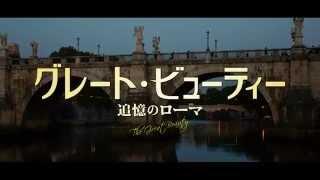 映画『グレート・ビューティー/追憶のローマ』予告編