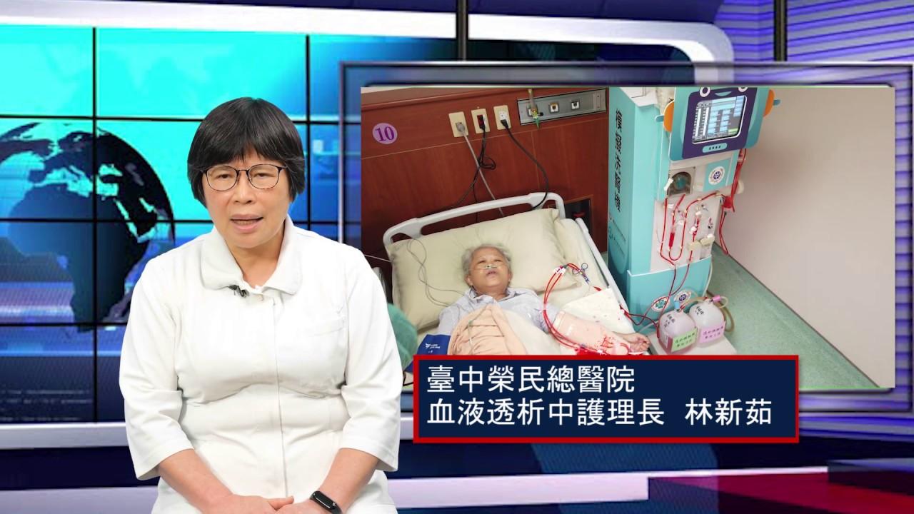 臺中榮總腎臟科 HD模擬器 - YouTube