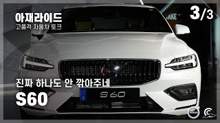 일본차 킬러.. 기막힌 타이밍에 데뷔 - 볼보 S60 …