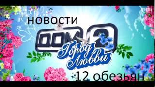 Дом 2 свежие серии 4040 День (02.06.2015)