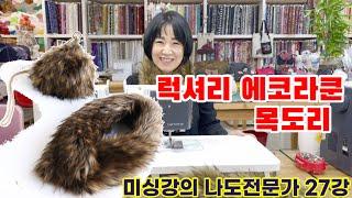 """미싱강의 나도전문가 27강 """"럭셔리 에코라쿤 …"""