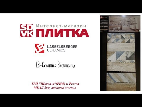 Керамическая плитка LB-CERAMICS ВЕСТАНВИНД