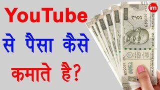 How to Earn Money on YouTube in Hindi | By Ishan