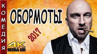 ОБОРМОТЫ 2017 Комедия HD