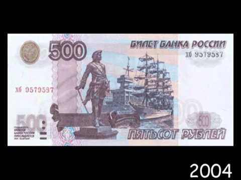 Деньги мира Российский рубль модификации