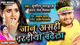 Jaan Asahi Daradiya Badhela | Sushil Bharadwaj, Antra Singh Priyanka | Superhit Bhojpuri Song