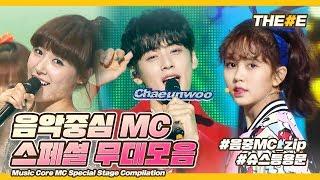 Music Core MC Special Stage Compilation ㅣ 🎤기대하~쇼쇼쇼🎤 음악중심 MC 스페셜 무대 모음
