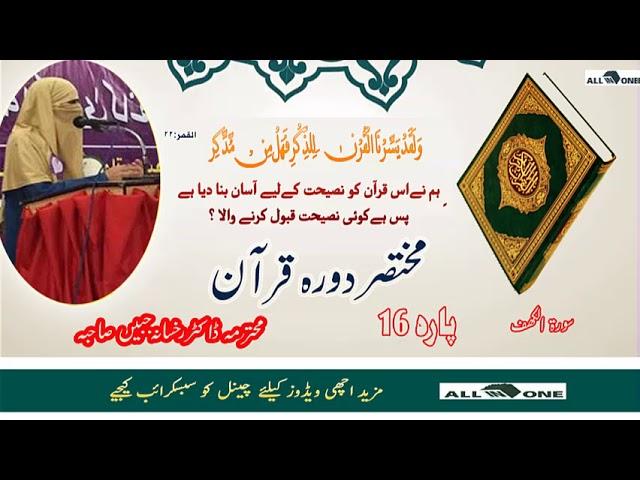 Dawrah e Quran Tafseer Quran Trjuma e Quran Parah 16 urdu hindi