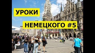 05  Уроки немецкого, Разговор о семье