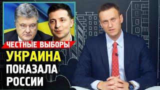 Россия завидует - Украина показала России Честные Выборы. Выборы Украина. Алексей Навальный 2019