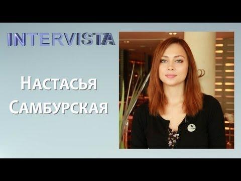 Настасья Самбурская биография актрисы, фото, личная жизнь