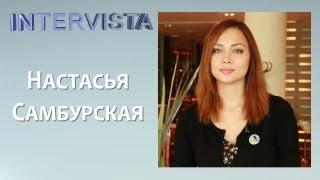 Intervista - Настасья Самбурская (актриса сериала Универ)