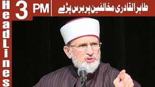 Tahir Ul Qadri Mukhalifin Per Baras Paray - Headlines 3 PM - 23 June 2018 - Abbtakk News