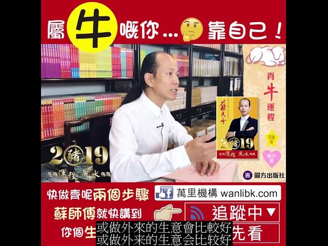 蘇民峰 2019豬 生肖運程*風水佈局 (牛) (繁简字幕)