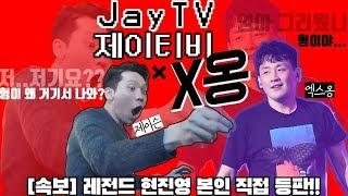 100대 명반 레전드 특집 '본인등판' 현진영 3집 리뷰 - 1부 #JayTV