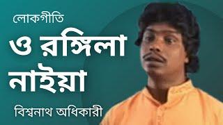 Download O rangila naiya - Bengali Folk Song MP3 song and Music Video