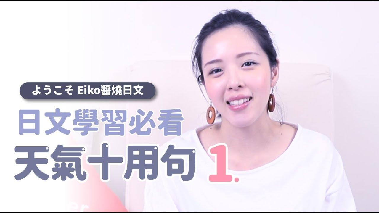 ようこそ Eiko醬燒日文 YouTube網紅頻道詳情與完整數據分析報告 - NoxInfluencer提供支援