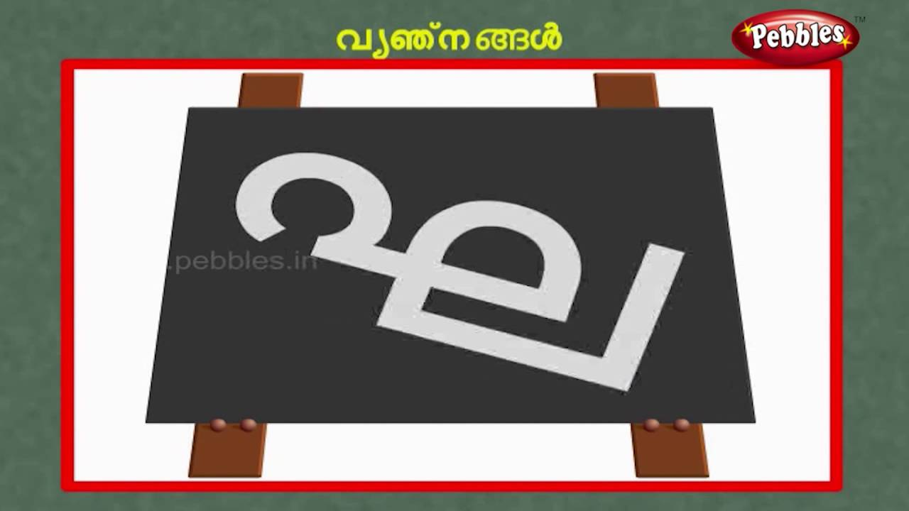 Writing Alphabets Preschool Education in Malayalam