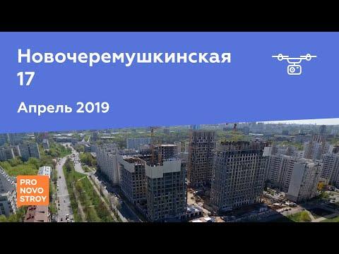 """ЖК """"Новочеремушкинская 17"""" [Ход строительства от 29.04.2019]"""
