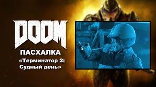 DOOM - пасхалка по «Терминатор 2: Судный день» (T-1000)