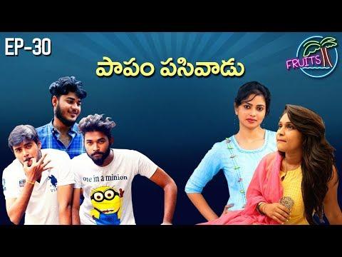 FRUITS - Telugu Web Series EP30 || పాపం పసివాడు