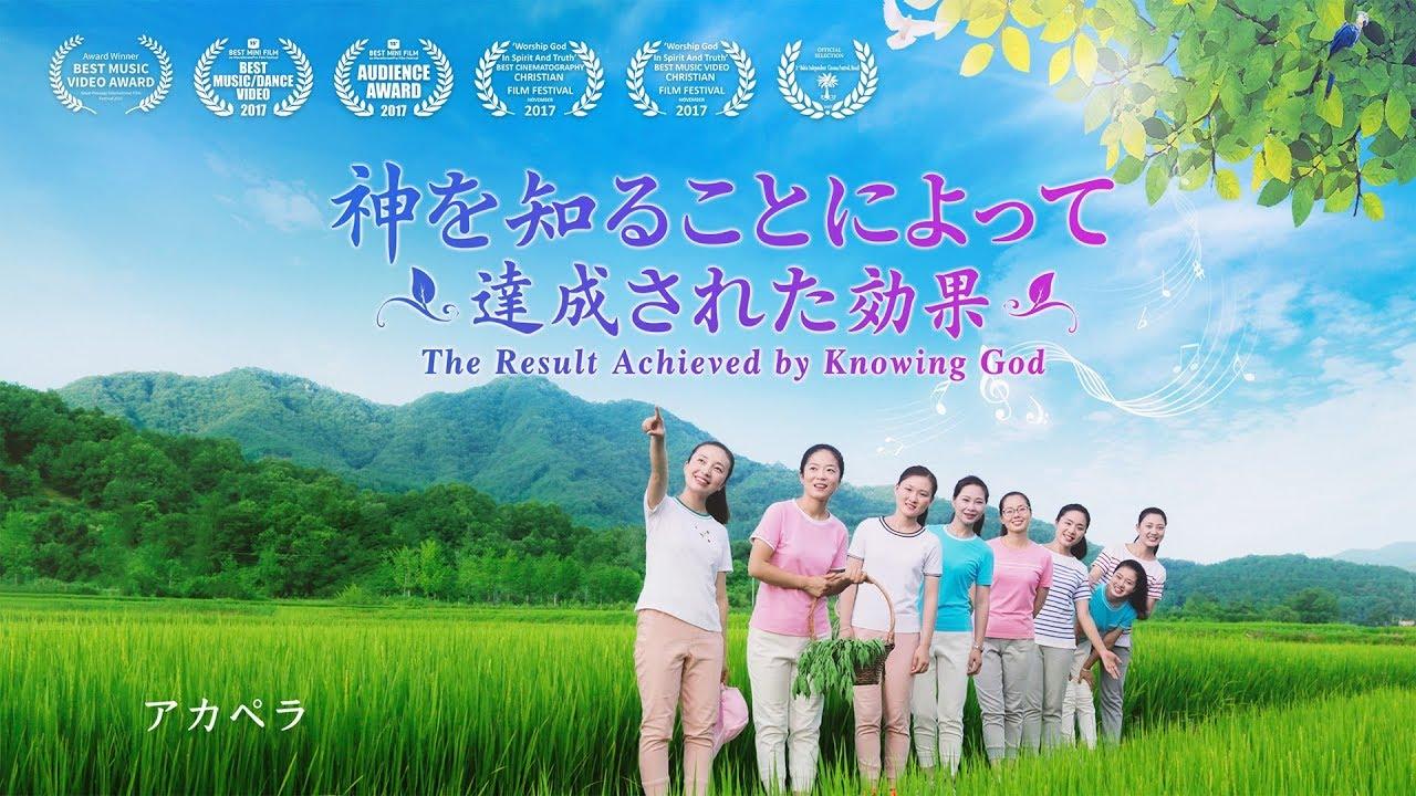 全能神教会御言葉讃美歌「神を知ることによって達成された効果」【MV】【アカペラ】