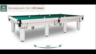 Купить бильярдный стол(Бильярдный стол Аттика Строгий дизайн и изысканный белый цвет делают этот стол уникальным в нашем модельн..., 2015-06-12T12:26:30.000Z)