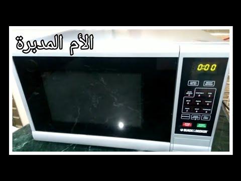 بلاك اند ديكر ميكرويف ديجيتال ٣٠لتر/ارشادات الميكرويف/& Black Decker/microwave Oven/فيديو٢٤٧