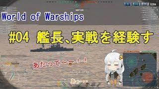 【WoWS】初めての実況動画 #04 艦長、実戦を経験す【VOICEROID】