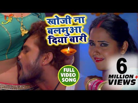 #Video_Song - Khesari Lal Yadav , Kajal Raghwani - Khoji Naa Balamua Diya Baari - Bhojpuri Songs