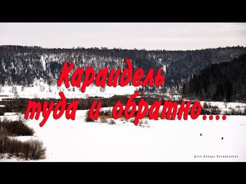 Турбазы и базы отдыха Башкирии