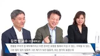 한국서비스경영학회 2020년 하계학술대회 온라인포럼 하…