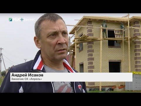 Отзыв заказчика / Строительная компания Апрель Пермь