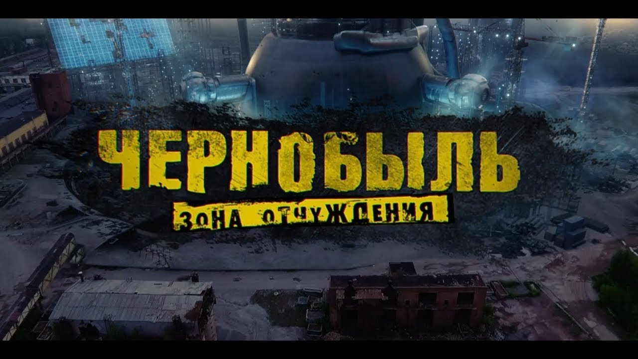 скачать сериал чернобыль зона отчуждения 2 сезон торрентом все серии