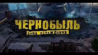 Чернобыль: Зона отчуждения (2019) Трейлер HD