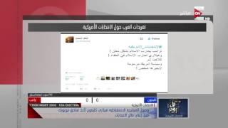 تغريدات العرب حول الانتخابات الأمريكية