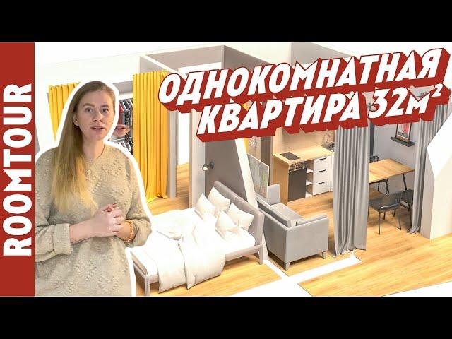 Обзор ремонта в однокомнатной квартире в Кемерово. Дизайн интерьера однушки. Рум тур 320.