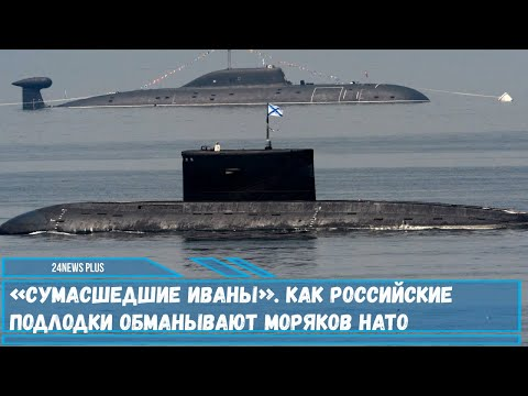 Как российские подлодки