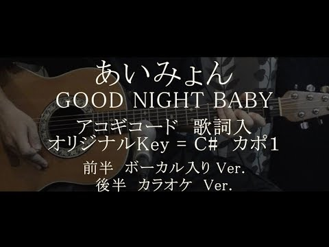 GOOD NIGHT BABY / あいみょん ギターコード歌詞入【ボーカル入Ver.&カラオケVer.】