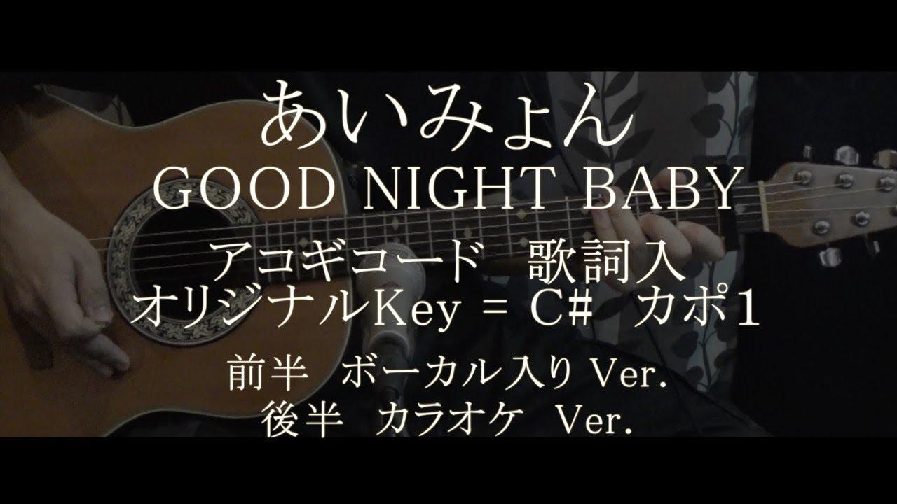 GOOD NIGHT BABY / あいみょん ギターコード歌詞入【ボーカル入Ver.&カラオケVer.】 - YouTube