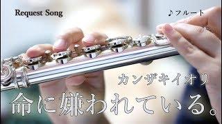 ☆楽譜あり【フルート】命に嫌われている。/カンザキイオリ(初音ミク)【ボカロ演奏してみた】