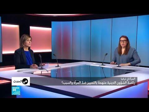 رئاسة الشؤون الدينية التركية متهمة بالتمييز ضد المرأة والسبب؟  - 16:00-2019 / 12 / 6