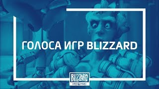 Голоса игр Blizzard | «ИгроМир» 2018