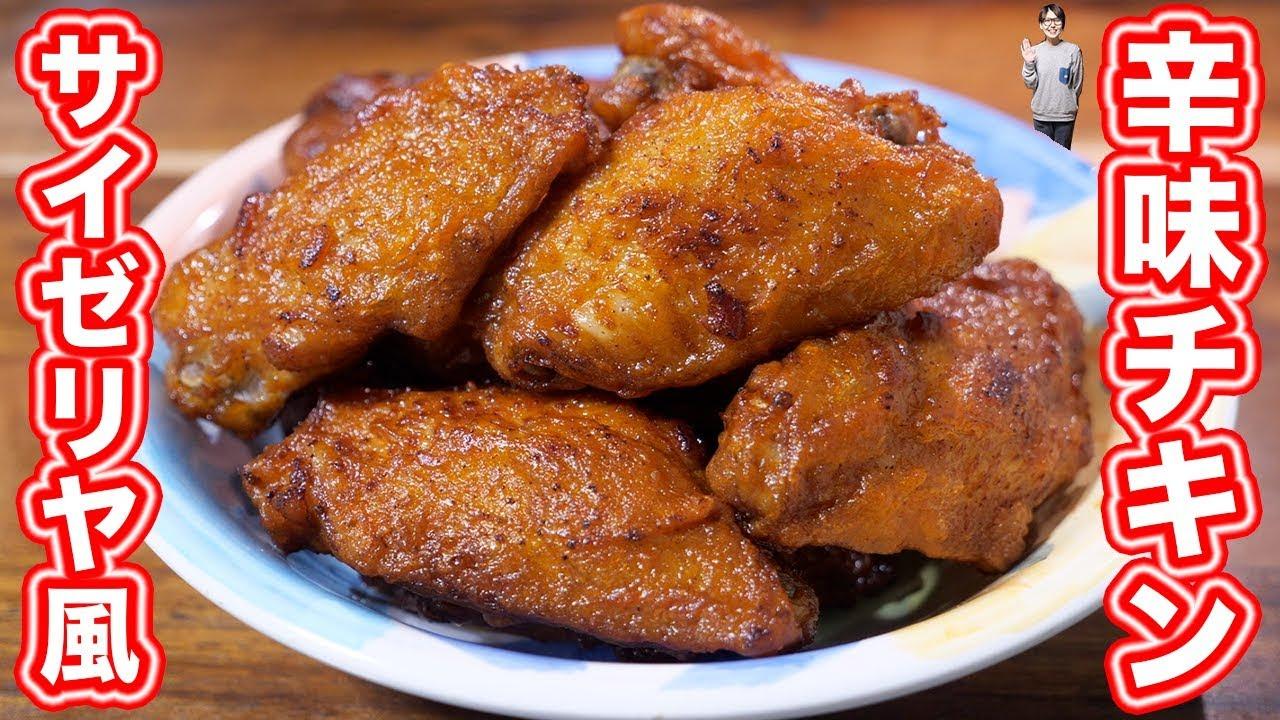 辛味 チキン サイゼリア