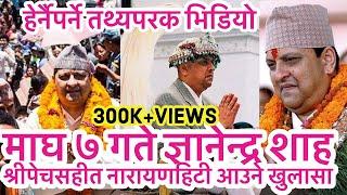माघ ७ गते पुर्व राजा ज्ञानेन्द्र शाह नारायणहिटी फर्कने खुलासा//Gyanendra Shah फेरि राजा वन्दै,